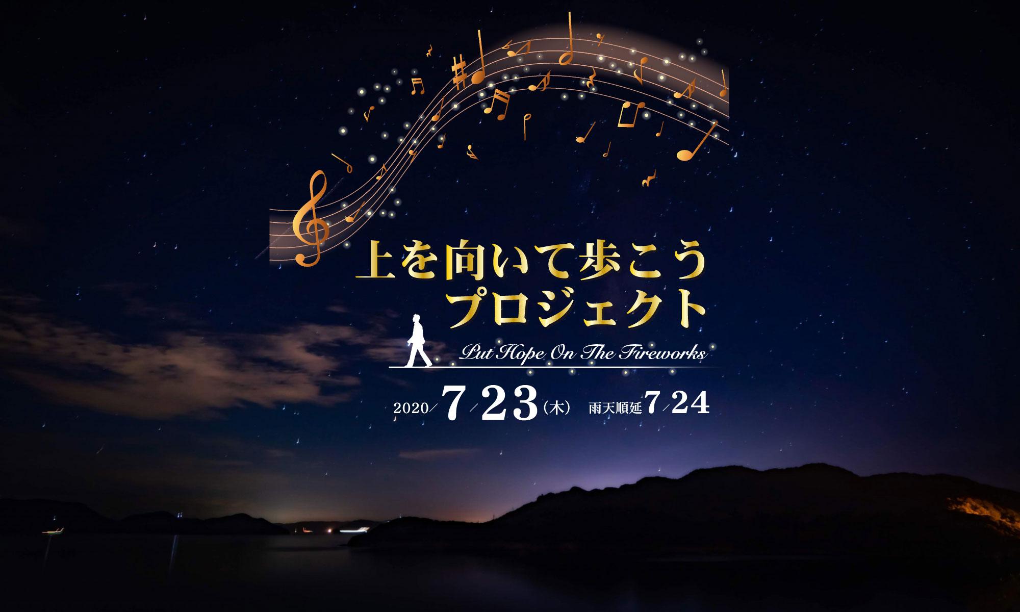 かつらぎ花火大会実行委員会